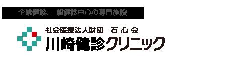 クリニック 川崎 健 診